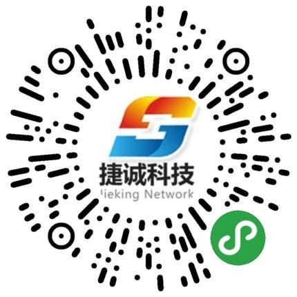 捷诚科技小程序码.jpg